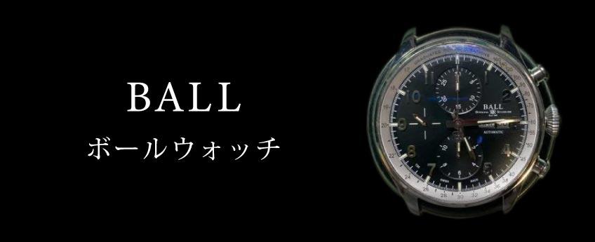 時計ボールウォッチ修理