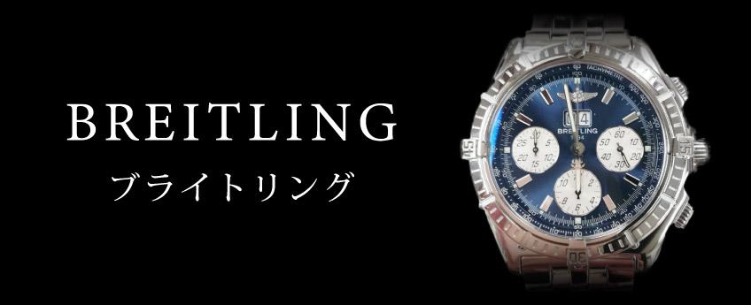 時計ブライトリング修理