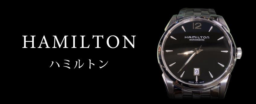 時計ハミルトン修理