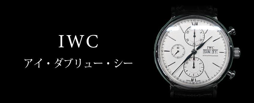時計IWC修理