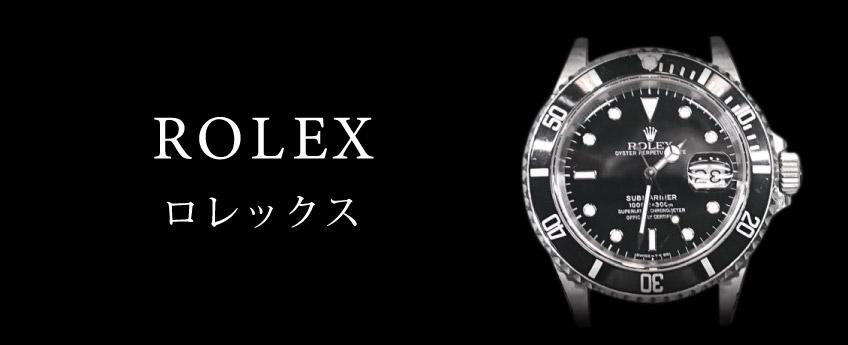 時計ロレックス修理