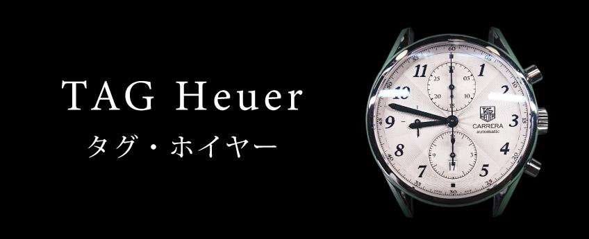 時計タグホイヤー修理