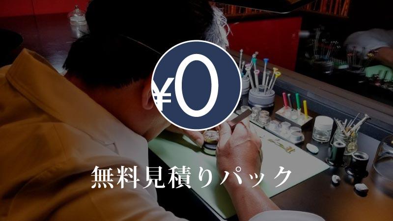 0円無料見積りパック