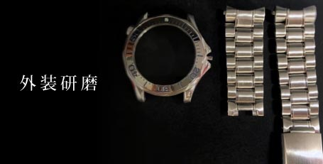 腕時計外装研磨ポリッシュオーバーホール