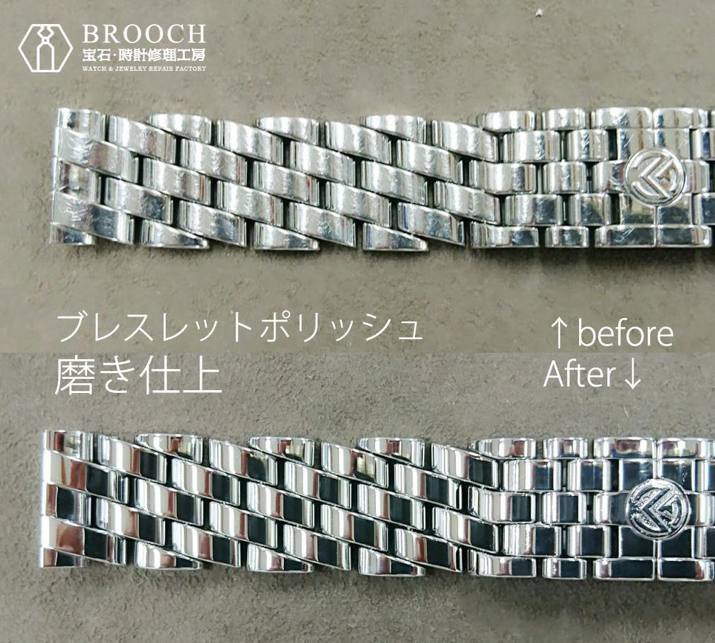 新潟の時計修理外装研磨(ポリッシュ)