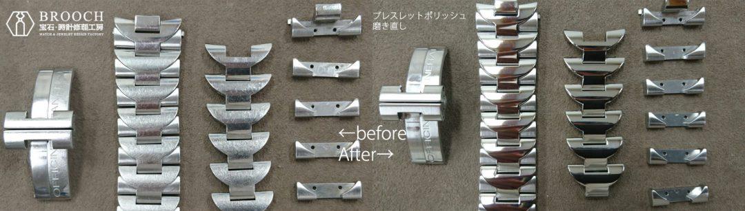 新潟市のブローチ時計修理工房新潟では時計の磨き直し新品仕上