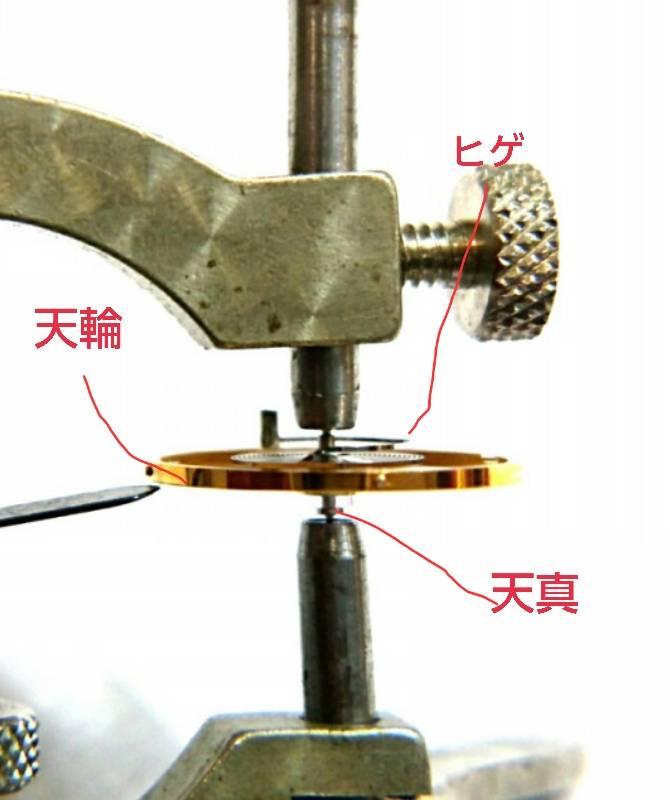 新潟市にある時計修理工房でオーバーホール、修理など受付中。テンプの調整も行っております。
