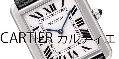 カルティエの修理はブローチ新潟時計修理工房