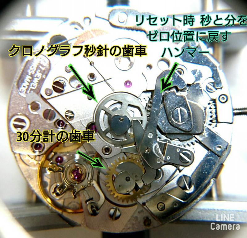 ウブロHUBLOTビックバンの時計修理はブローチ時計修理工房振動ピニオン