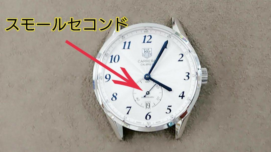 スモールセコンド付き腕時計の修理はブローチ時計修理工房