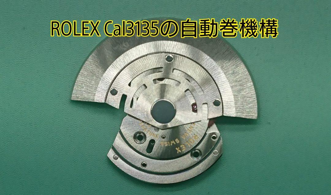 ロレックスキャリバー3135のオーバーホールをするなら新潟ブローチ時計修理工房
