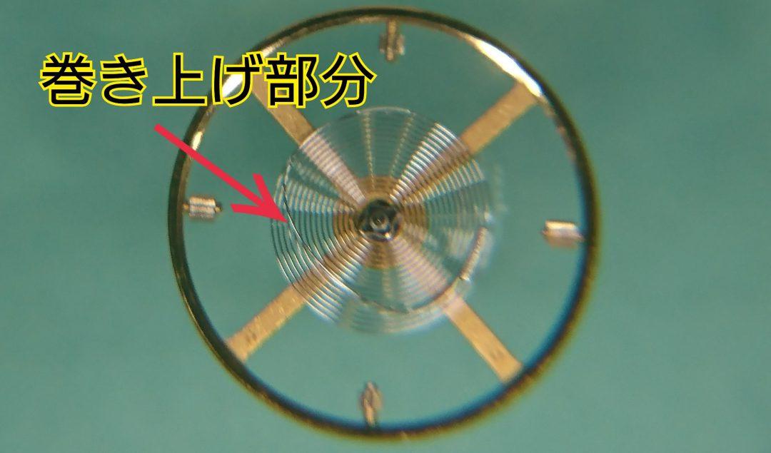巻き上げゼンマイの修正はブローチ時計修理工房