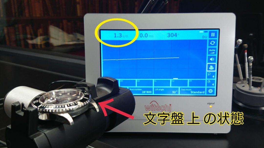 時計の姿勢差を測定器で測るならブローチ時計修理工房