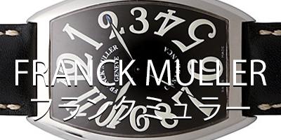 フランクミュラーのオーバーホール分解掃除はブローチ新潟時計修理工