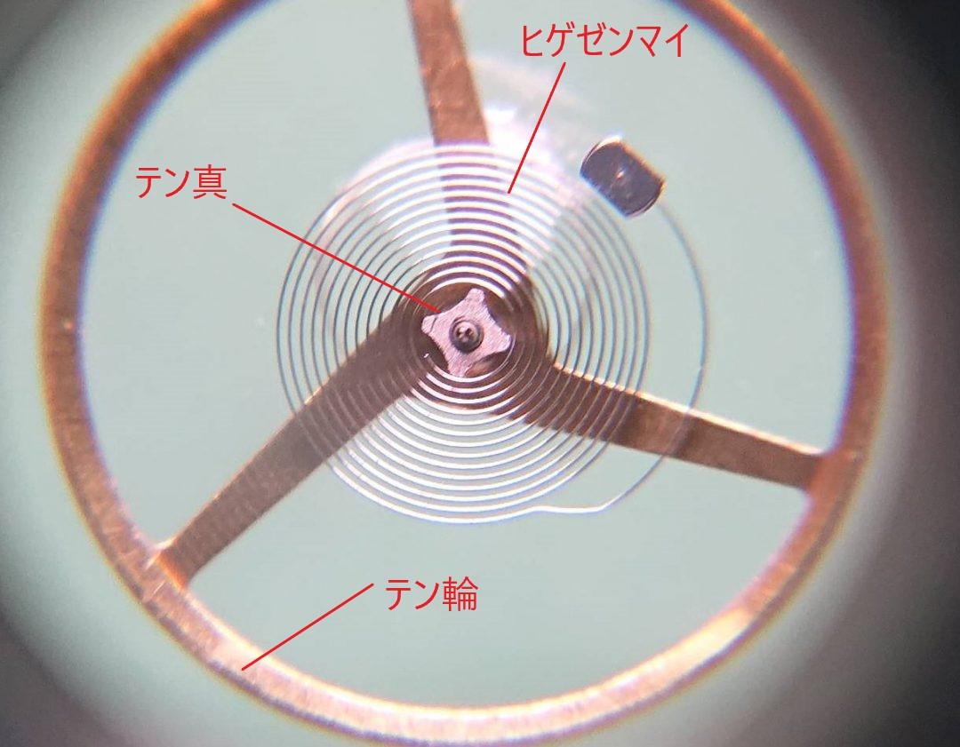 テンプのヒゲゼンマイの修正はブローチ時計修理工房