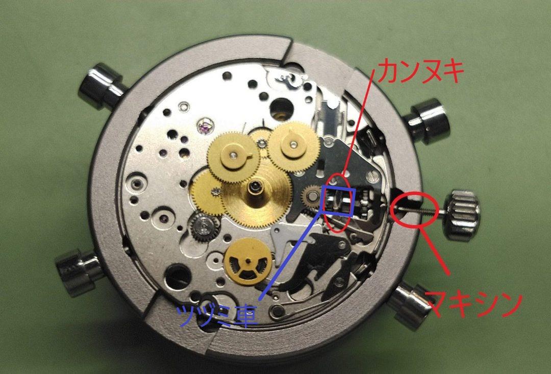 キャリバー7750のツヅミ車の交換はブローチ時計修理工房