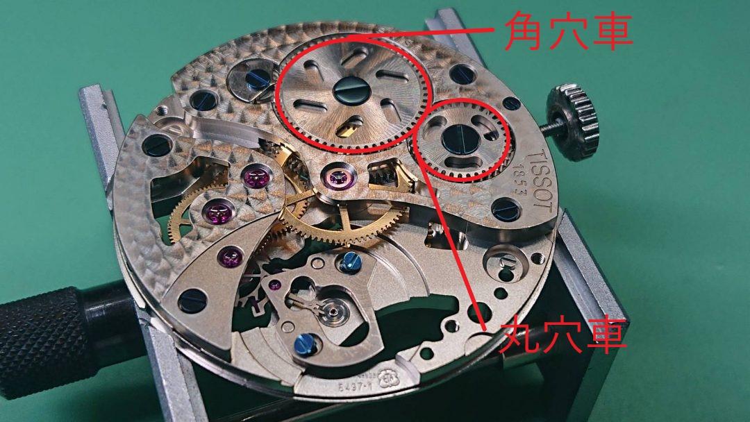 角穴車の交換をするならブローチ時計修理工房